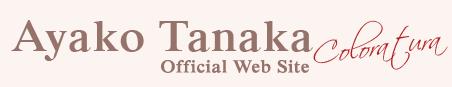 田中彩子オフィシャルウェブサイト
